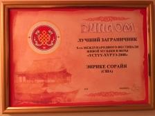 """""""Best Foreigner"""" At the Ustuu-Khuree Festival 2008."""