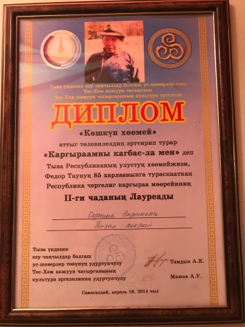 "2nd laureate ""My Kargyraa is Always With Me"" Festival. Tuvan National Kargyraa competition, 2014."